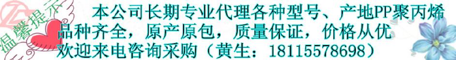 聚丙烯PP台湾塑胶3015 抗冲共聚PP 注塑高刚性食品增韧化工原料示例图2