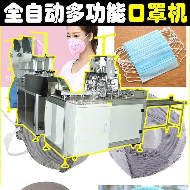 鱼型无纺布口罩机一拖二海绵折叠一次性口罩机图纸医用口罩生产机器设备机械