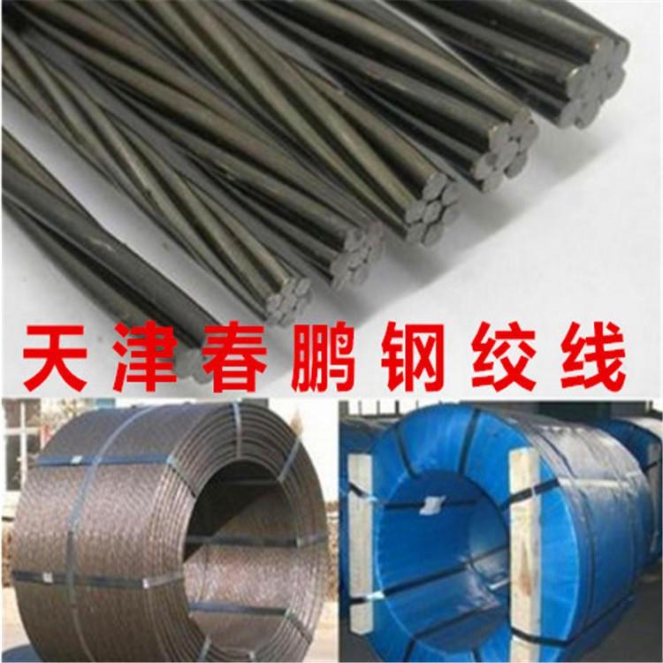 桥梁钢绞线 15.2钢绞线 预应力钢绞线 天津春鹏厂家直销