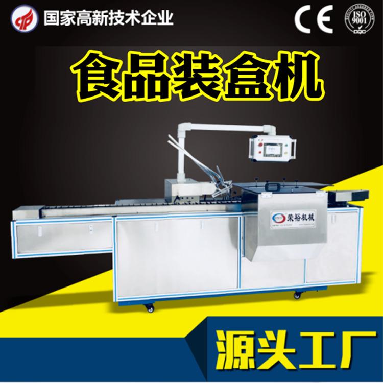 榮裕直銷廣州包裝機 熱熔膠封口 餅干糕點裝盒機全自動紙盒包裝機