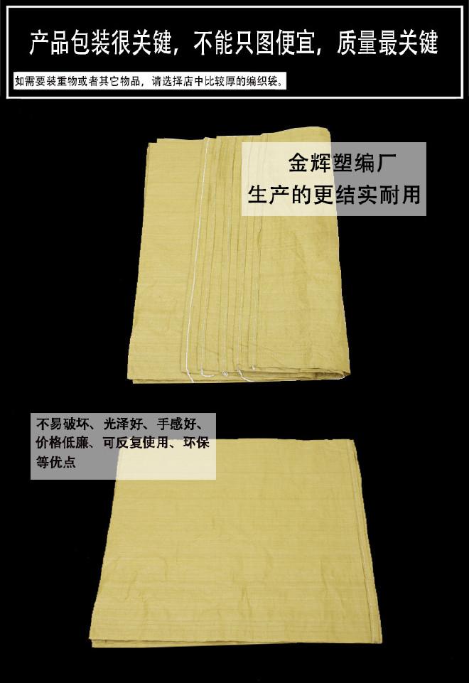 网店快递物流打包袋黄色70*80蛇皮袋pp聚丙烯编织袋子生产可定做示例图17