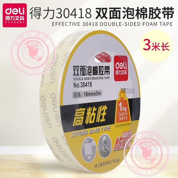 得力30418油性双面泡棉胶带3m持久广告办公用品厚型双面胶带