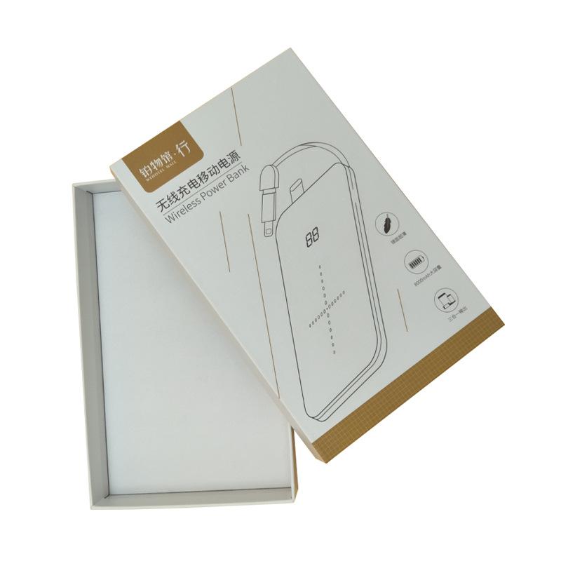 定做紙盒無線移動充電寶包裝盒免費設計LOGO極速打樣紙盒定制禮盒示例圖6