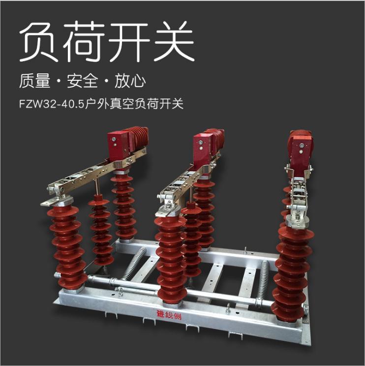 厂家批发FZW32-40.5户外高压负荷开关 35kv柱上真空负荷开关批发示例图2