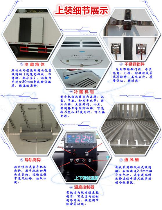 东风多利卡D6冷藏车示例图12