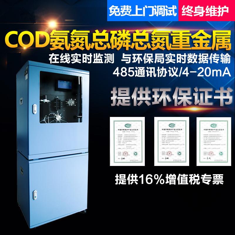 COD在线监测设备厂家直销示例图2