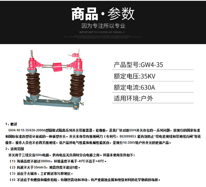 <strong><strong><strong><strong><strong><strong><strong><strong>35KV线路高压隔离开关GW4-40.5/1250A</strong></strong></strong></strong></strong></strong></strong></strong>示例图11