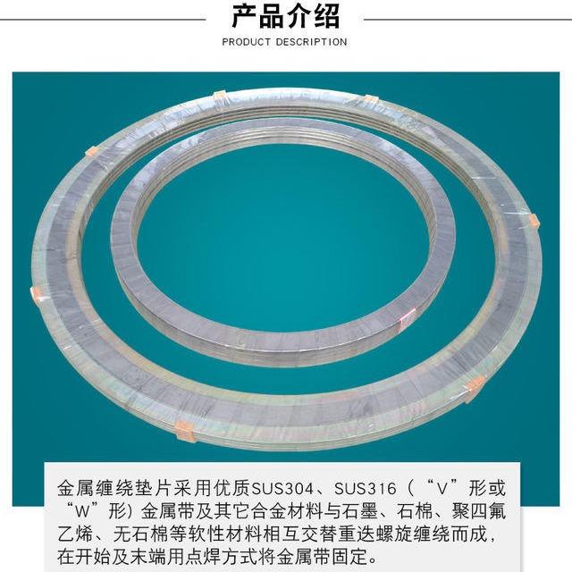 不锈钢耐高压金属缠绕垫金属石墨垫密封碳钢金属缠绕垫片可订做