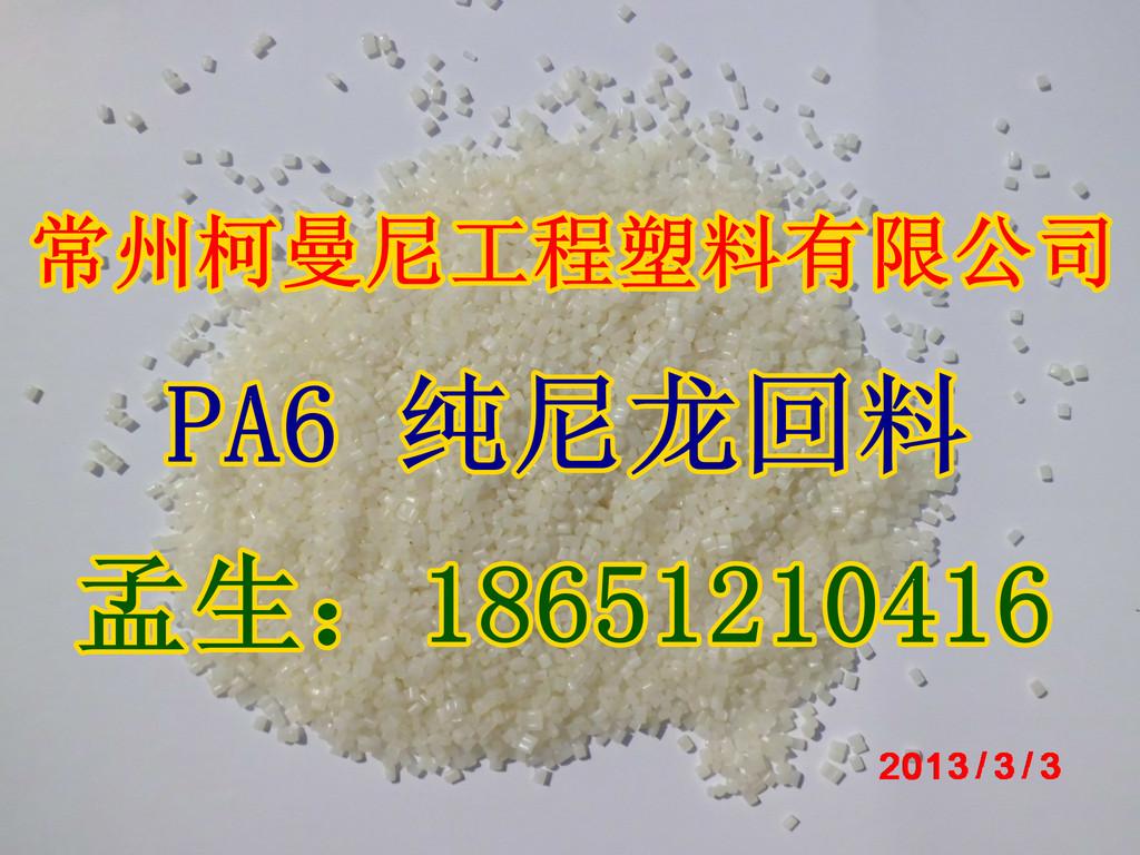 专业生产 PA66一级回料 白色尼龙66再生料 纺丝尼龙 进口料K101