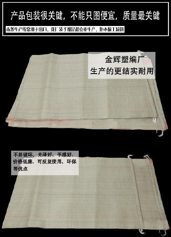 塑料编织袋批发蛇皮袋子快递打包pp编制袋厂家定做加厚物流包装袋示例图26
