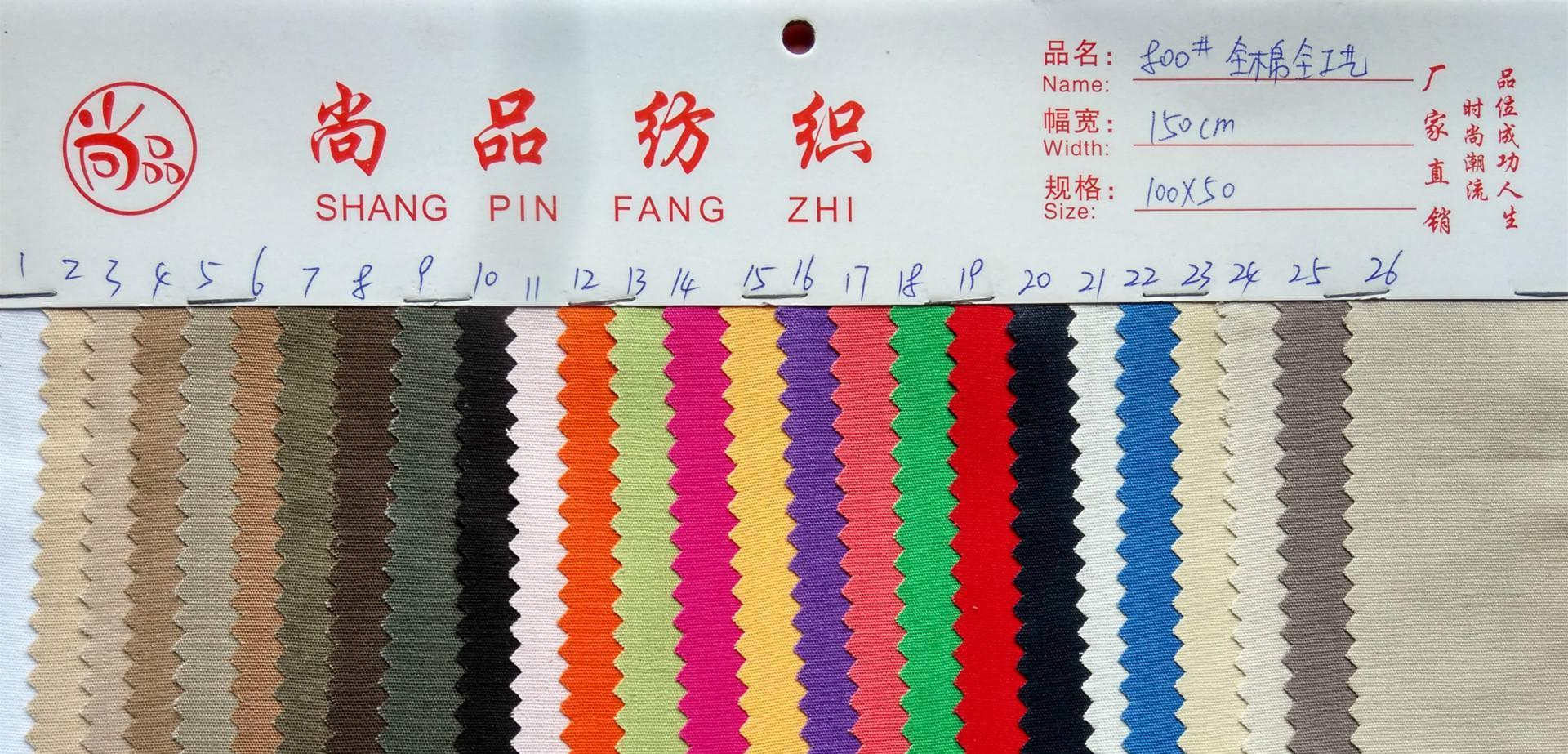 全棉6安珠帆平纹布 纯棉10050细珠帆全工艺服装用布示例图3