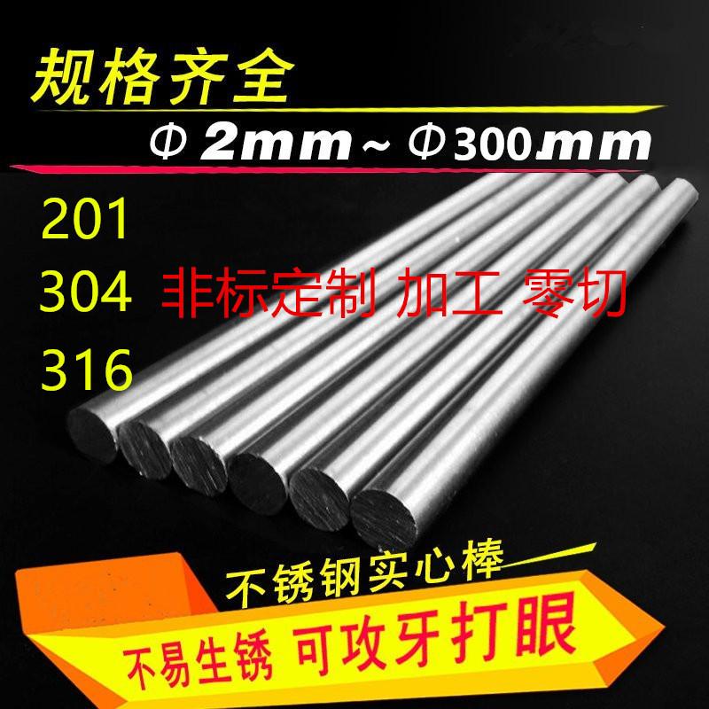 大量现货303不锈钢圆棒 国标优质 SUS303不锈钢棒 公差小直线度好