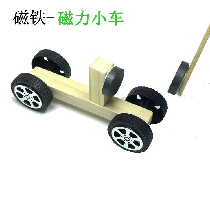 科普益智玩具 磁铁磁力小车diy木质 科学小实验