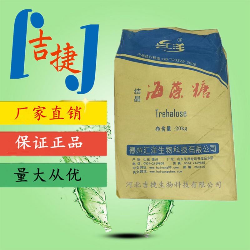 食品级海藻糖生产厂家  海藻糖价格