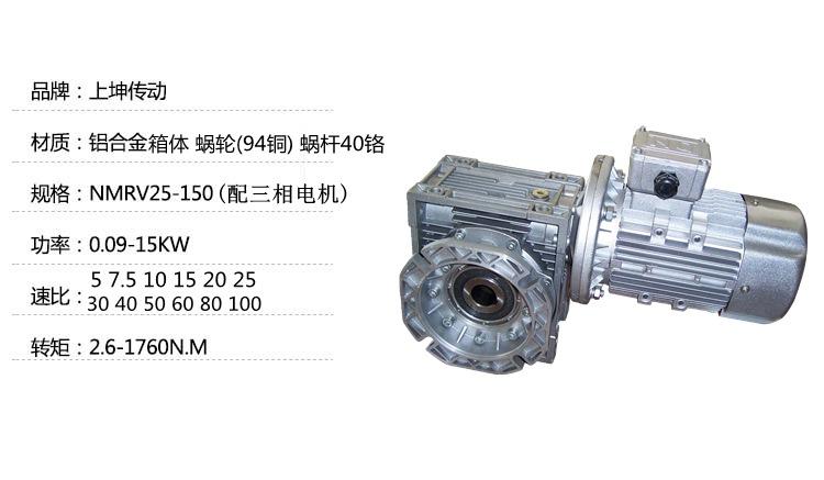 厂家批发 减速机 NMRV25-150输出法兰配电机0.12-15KW速比5-100示例图2