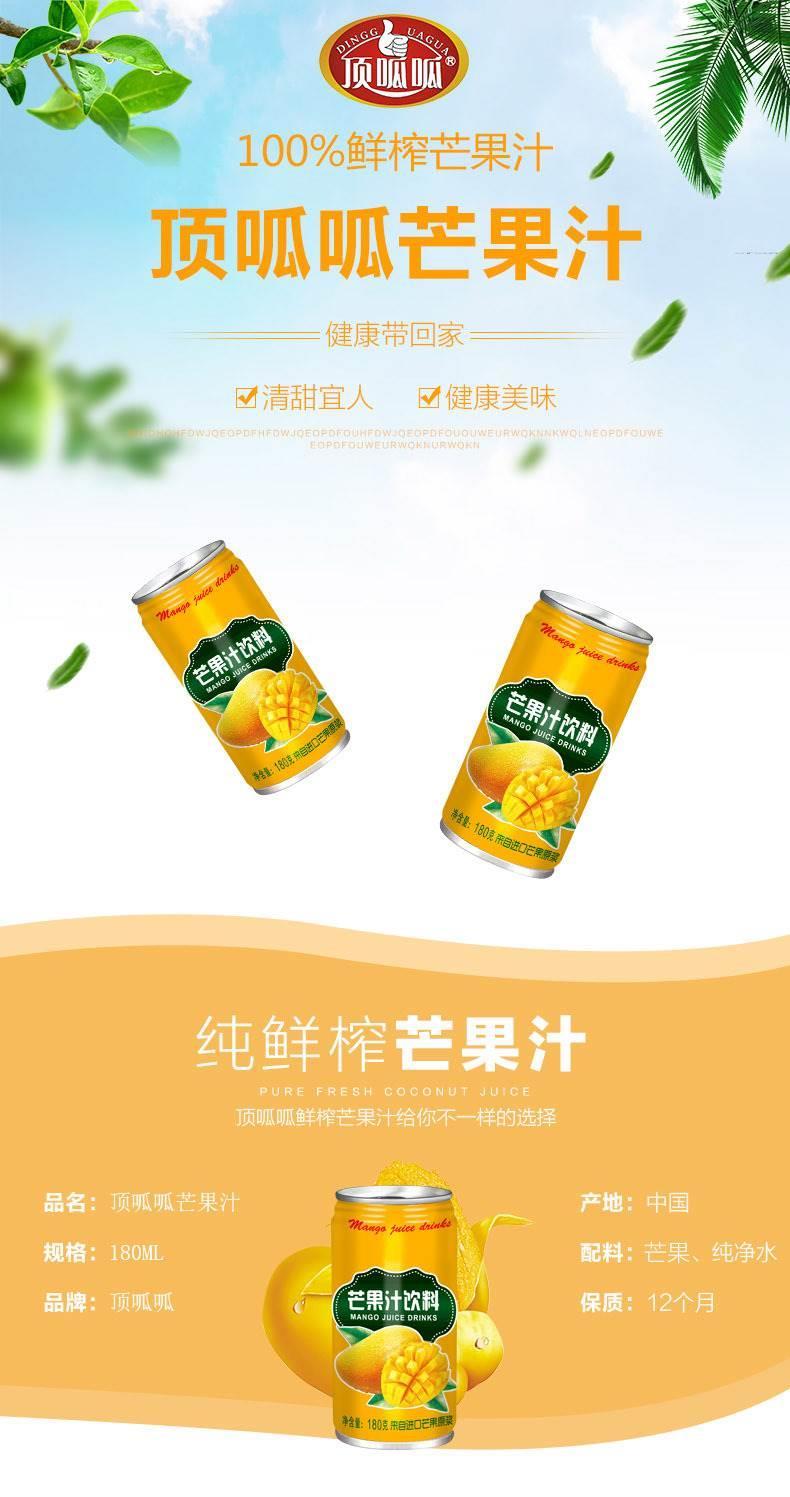 广东中山芒果汁饮料180ml厂家直销示例图4