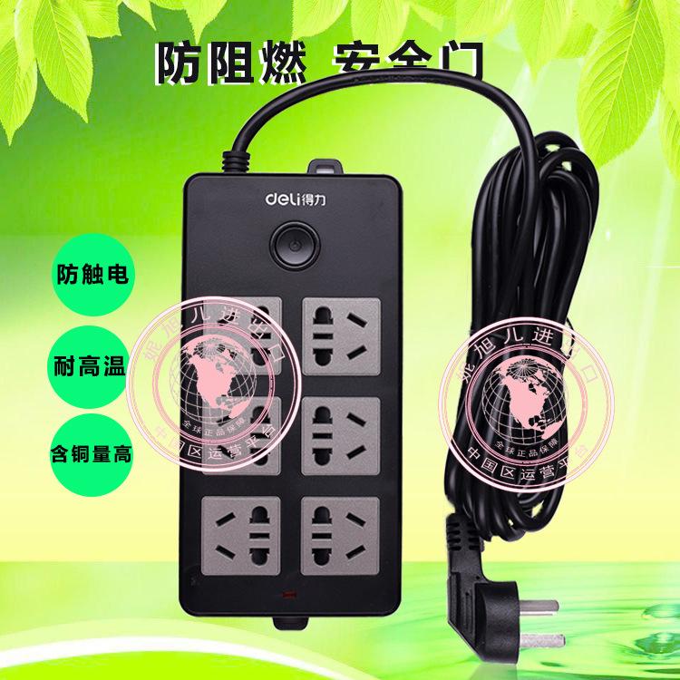 批发得力电源插座18234排插6孔3米长安全防触电拖线板插线板接线