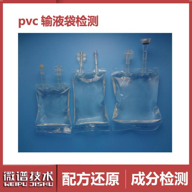 pvc输液袋检测 性能检测 pvc输液袋检测CMA认证 微谱技术检测