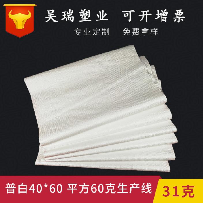 白色编织袋4060 腻子粉覆膜塑料编织袋彩印大米袋化工包装袋厂家