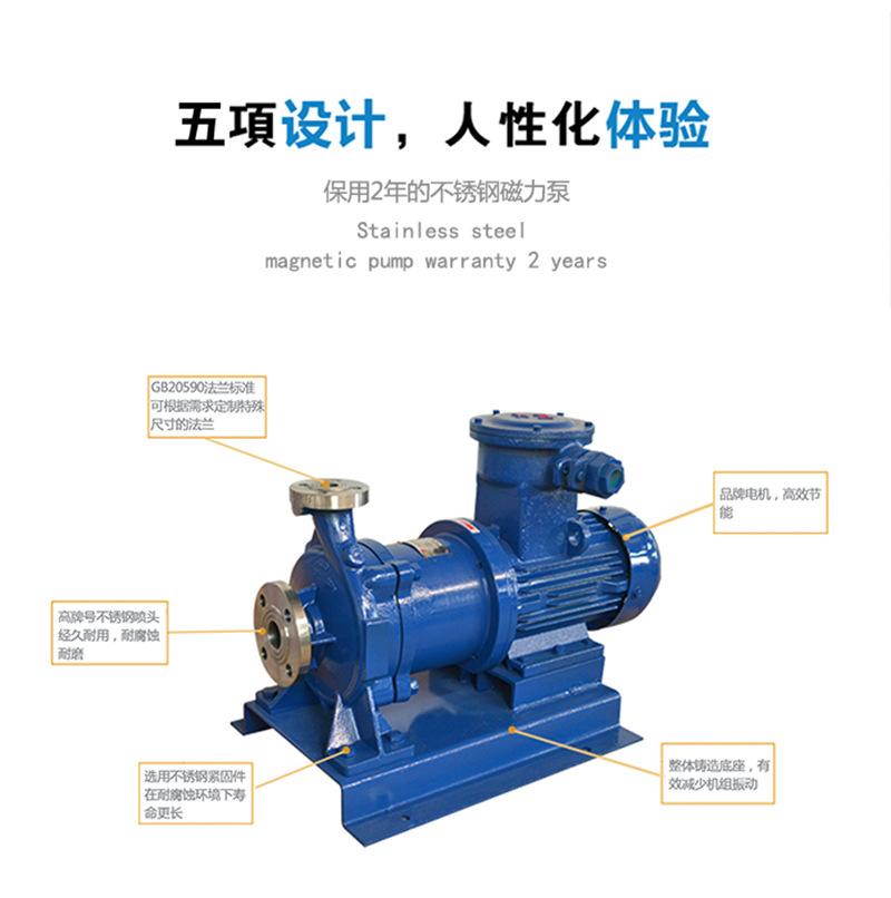 CQB50-32-160P不锈钢磁力泵 全封闭 无泄漏 防爆磁力泵 厂家直销示例图7