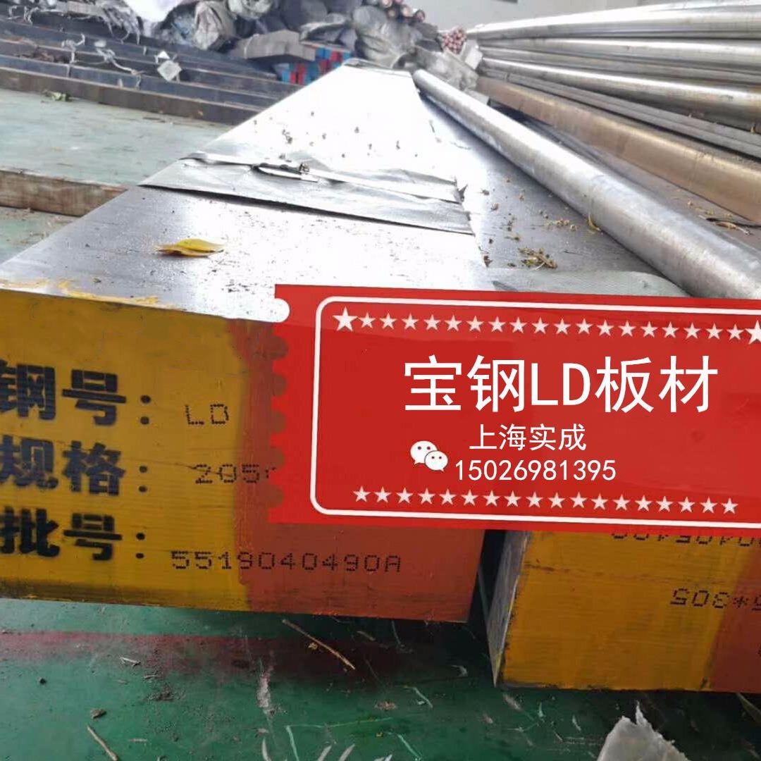 供应LD冷作模具钢材 冷镦钢 圆钢棒 板材