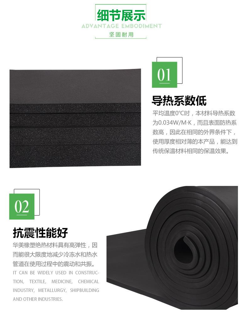 廠家直銷B2橡塑板保溫隔熱阻燃材料定制批發隔熱吸引減震橡塑板示例圖6