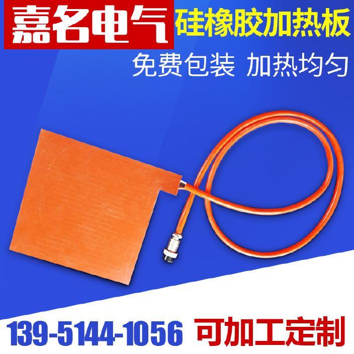远红外线硅橡胶加热板 铸铝电加热板电热带 恒温硅橡胶加热板