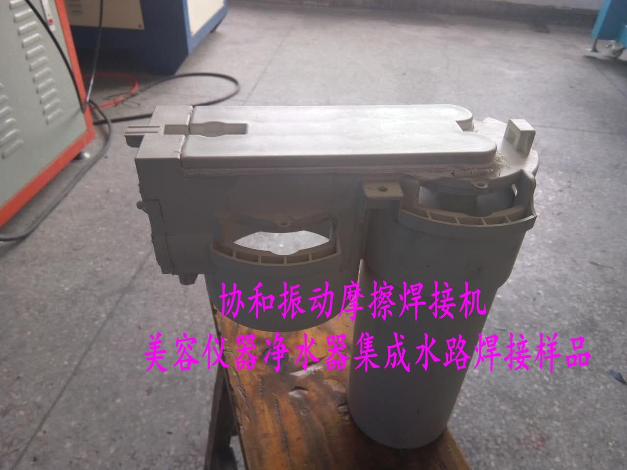 东莞振动摩擦机 FPP料防气密焊接加工 透析器震动摩擦机示例图9