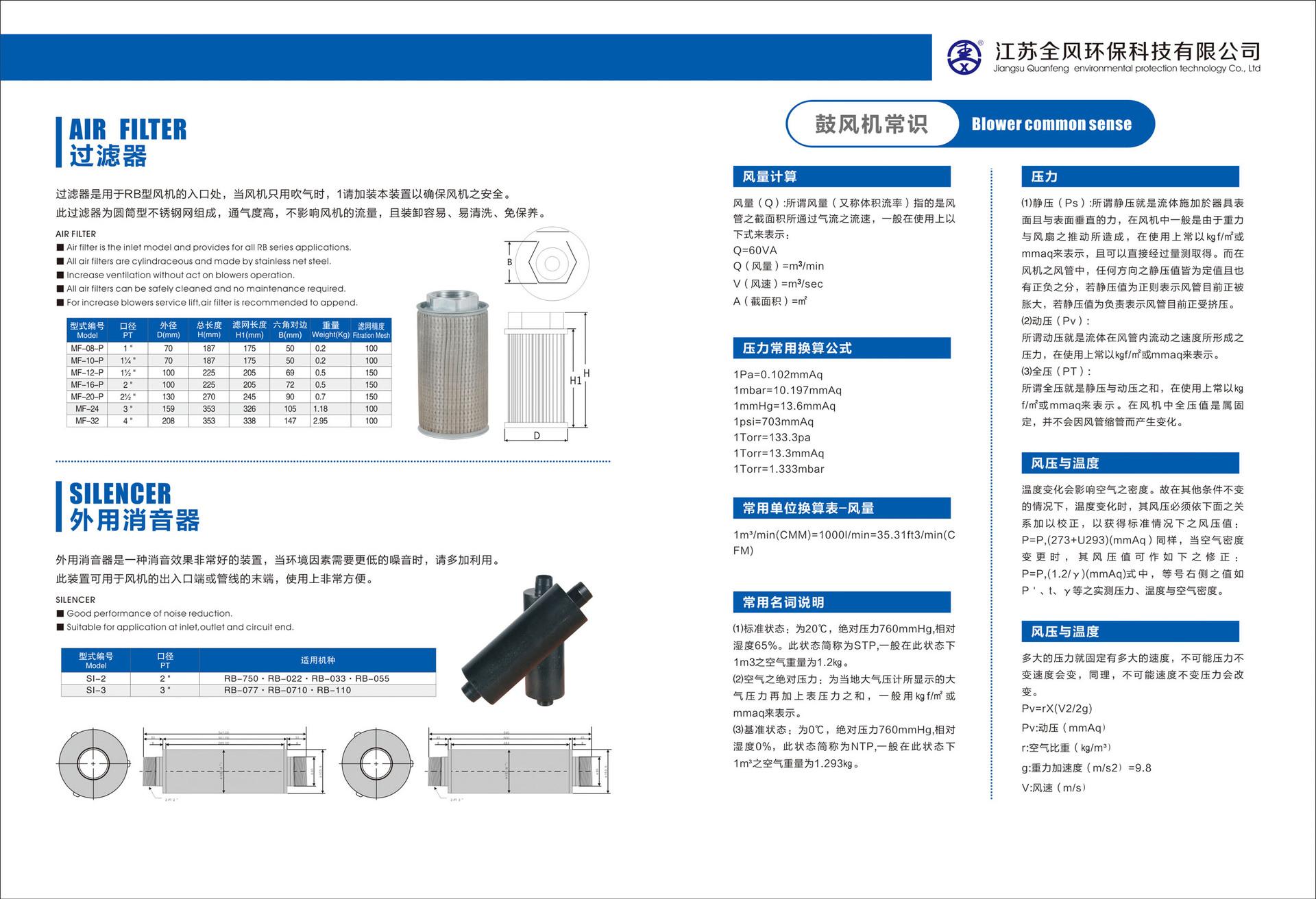 YX-52S-2双叶轮高压风机  污水曝气漩涡气泵  鱼塘增氧高压风机 全风品牌 厂家直销示例图9