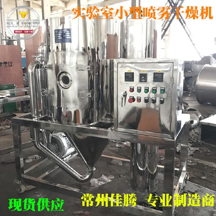 实验型喷雾干燥机 实验型喷粉塔 小型果汁液体烘干机 提取液干燥图片