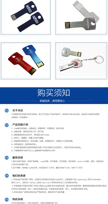 數碼電子連體鑰匙U盤廣告創意u盤定制會議禮品金屬U盤投標4gbu盤示例圖10