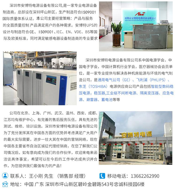 大功率380V三相稳压器SBW250KW300KW350KW全自动高精度稳压器示例图22
