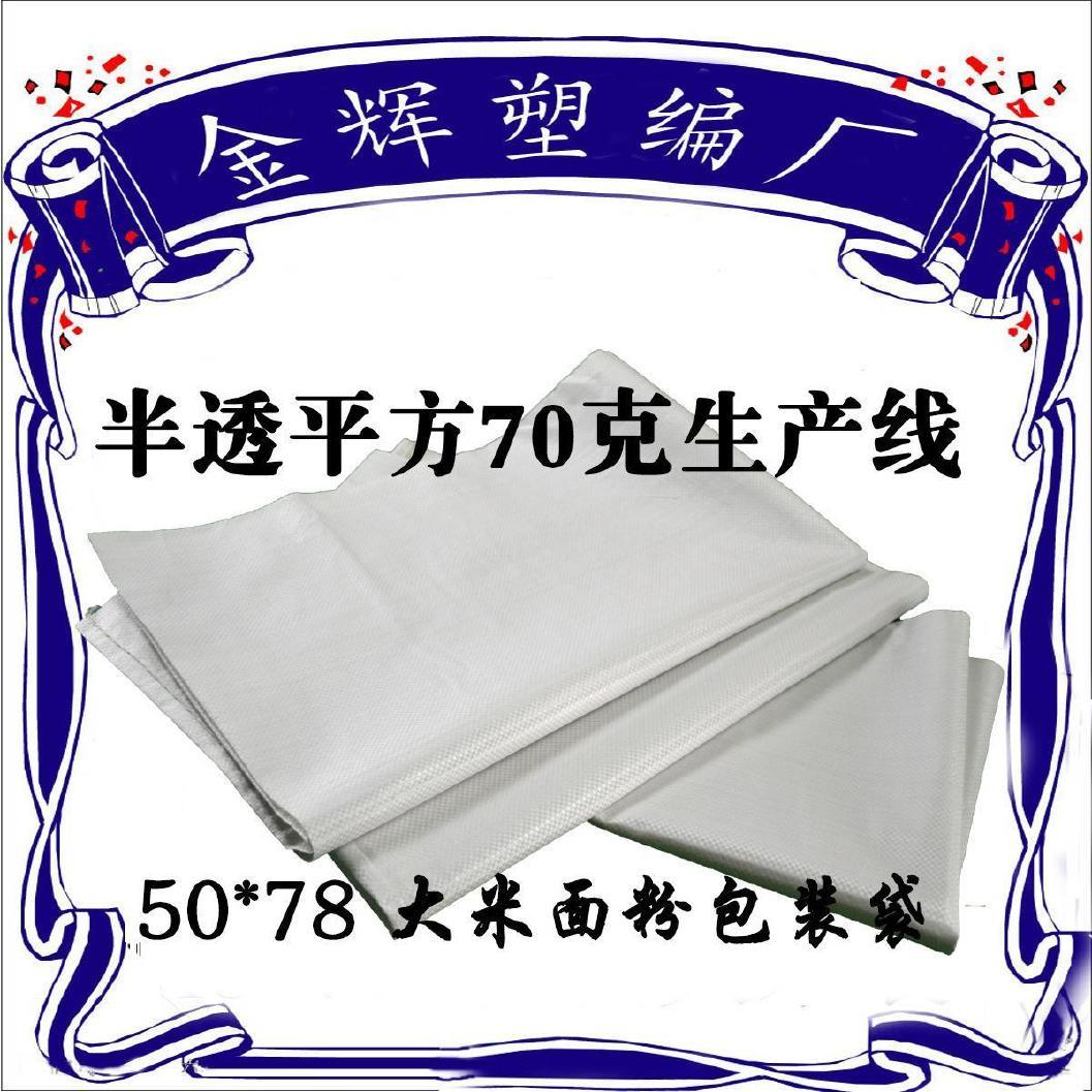 白色加厚编织袋批发5078亮白半透蛇皮编织袋平方70克大米白袋子
