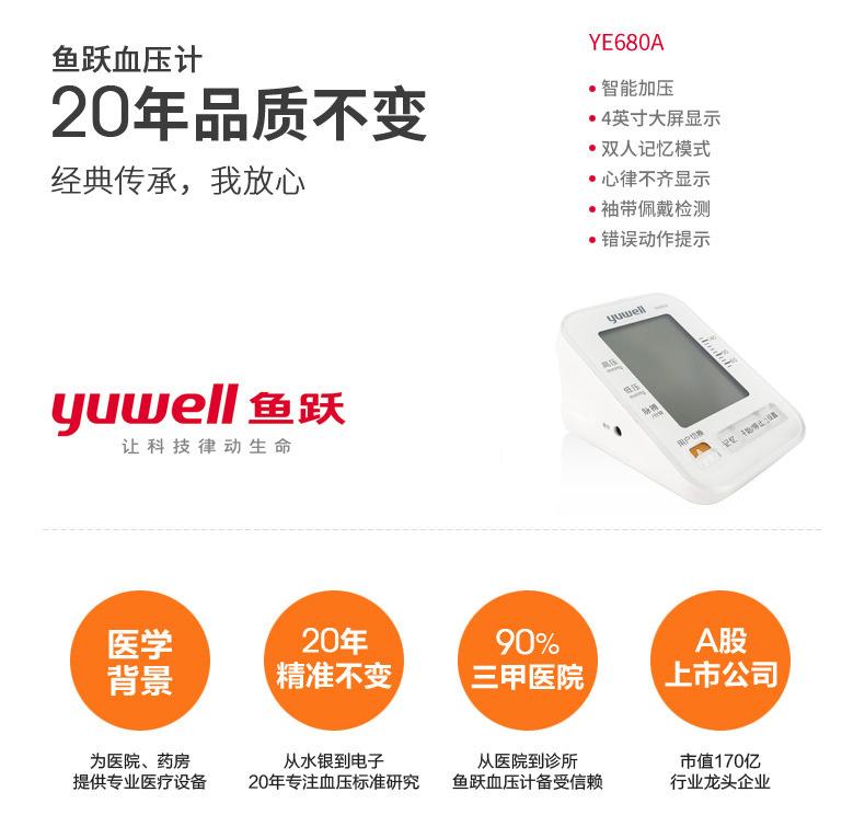 魚躍電子血壓計YE680A家用上臂式血壓儀器全自動智能血壓測量儀示例圖4