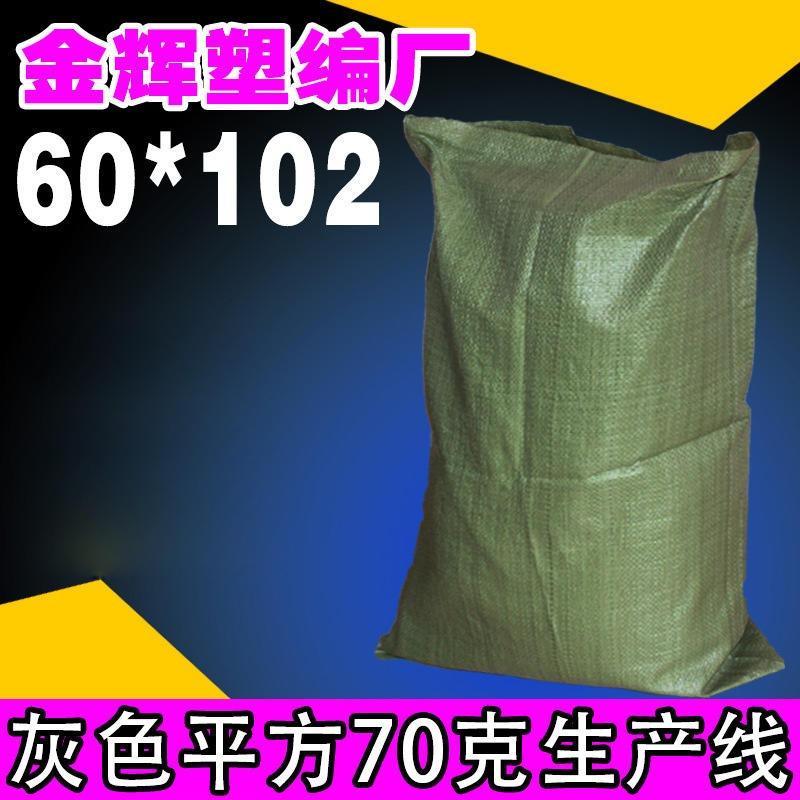 灰色加厚快递物流打包袋,60102建筑垃圾沙土袋,直销编织袋全新厚款