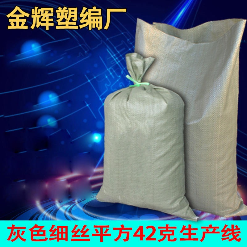 物流包装编织袋特宽蛇皮袋厂家直销打包袋爆款100152灰色薄款