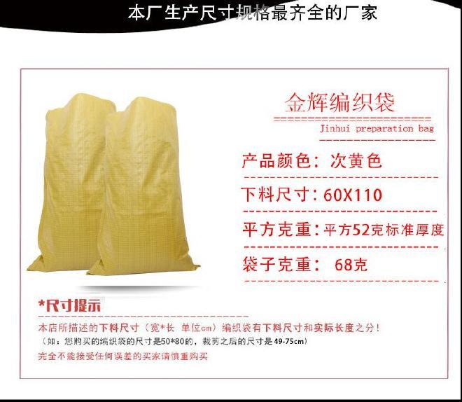 编织袋厂家处理次黄色编织袋60*110椰子粉包装袋粉末产品打包袋子示例图7