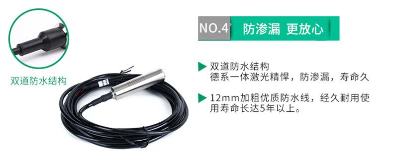 投入式液位计广州水位传感器水箱不锈钢静压式液位变送器4-20mA示例图12