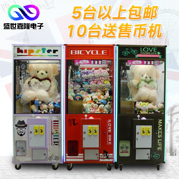夹娃娃机  单人游乐  投币礼品机电玩设备
