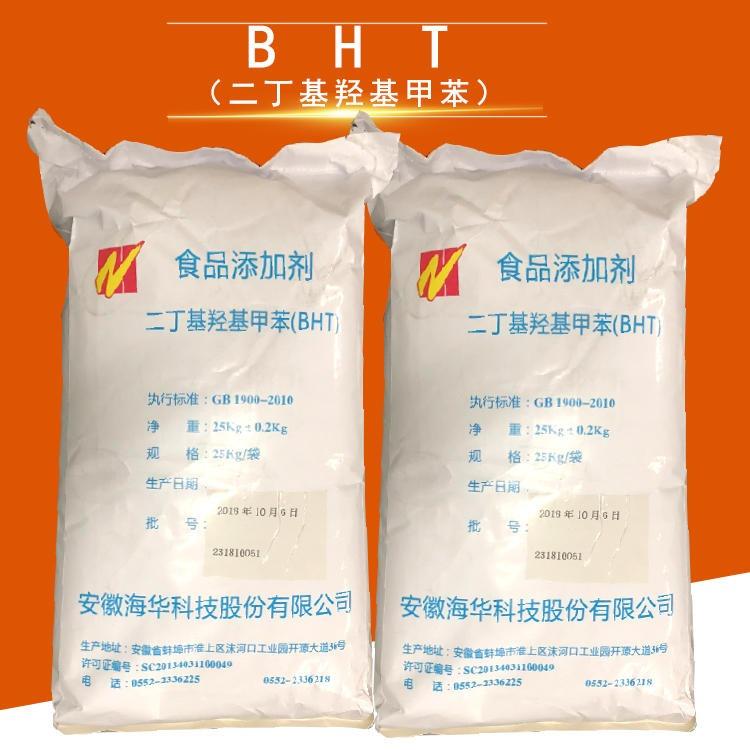 现货供应食品级BHT 25公斤一袋食品用抗氧化剂