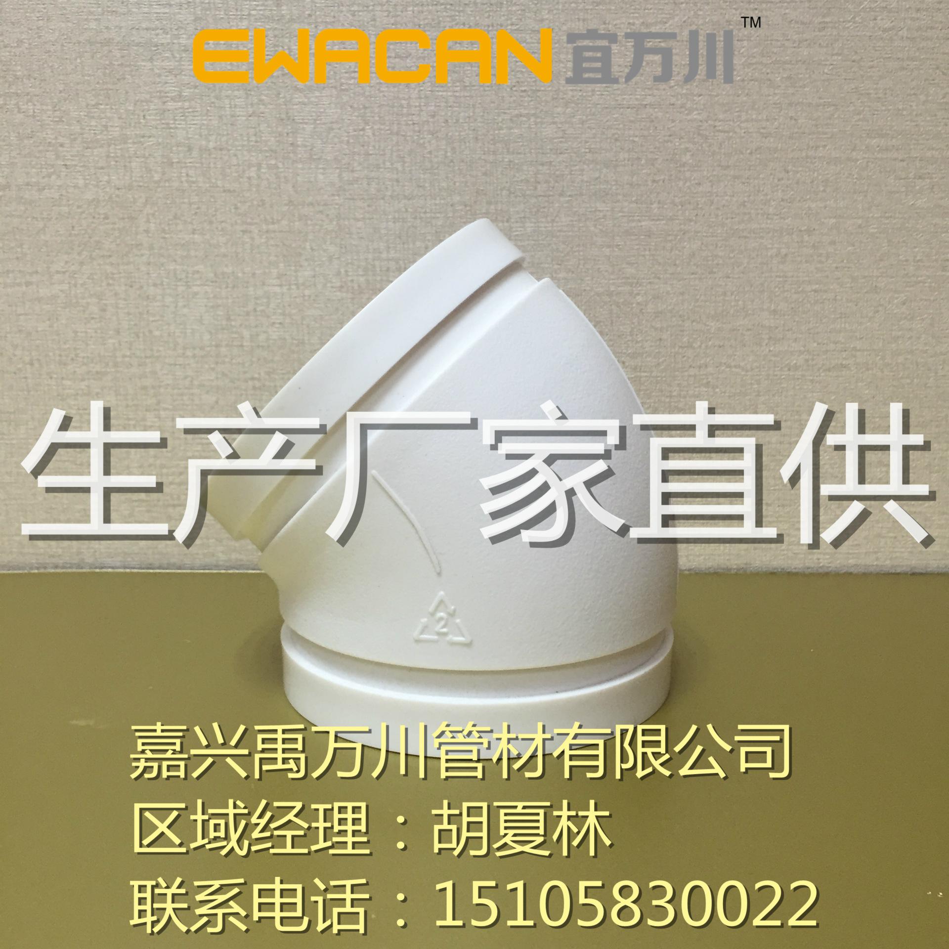 贵阳沟槽式HDPE超静音排水管,45度弯头,HDPE沟槽静音排水管,PE示例图1
