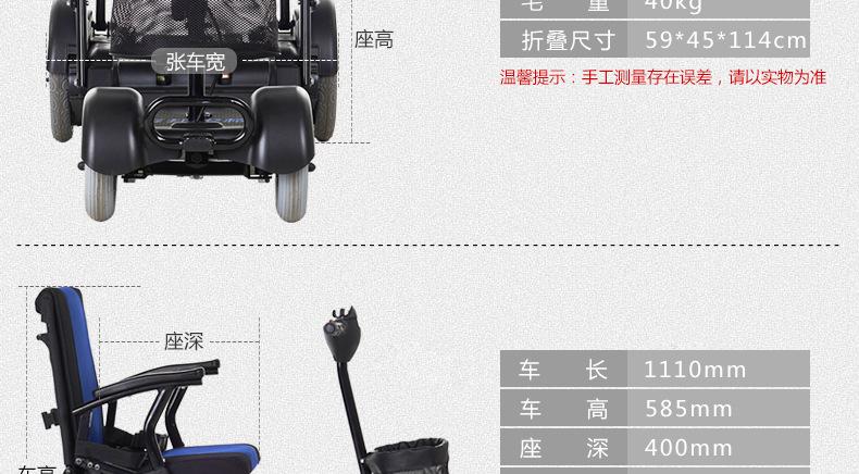 包邮上海互邦电动轮椅HBLD4-E轻便可折叠老年残疾人代步车家用示例图35
