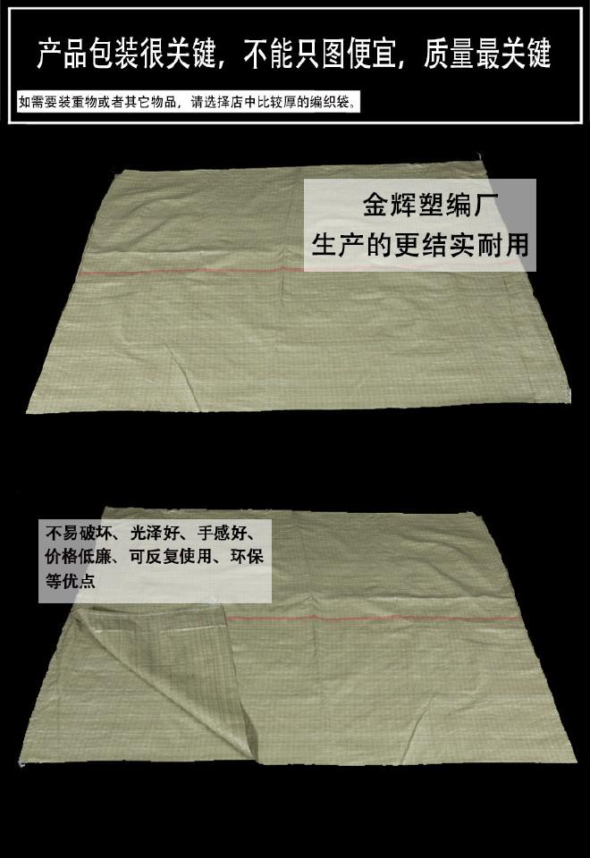 塑料编织袋生产厂家灰色蛇皮袋一般质量110宽150长大号打包袋子示例图24