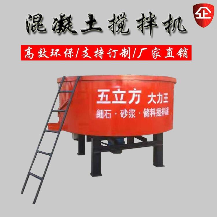 亿顺厂家直销五立方混凝土搅拌机 混凝土储存罐 砂浆搅拌机适用建筑工地。