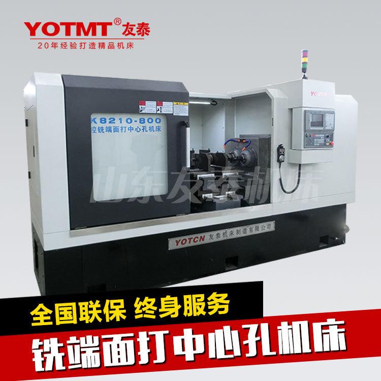 供应ZK8210-800数控铣端面打中心孔机床,中心孔机床价格实惠的厂家推荐友泰