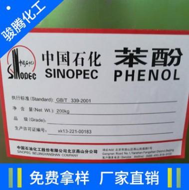 原装正品 苯酚 工业级 现货 燕山石化 99.9% 货真价实  一手货源