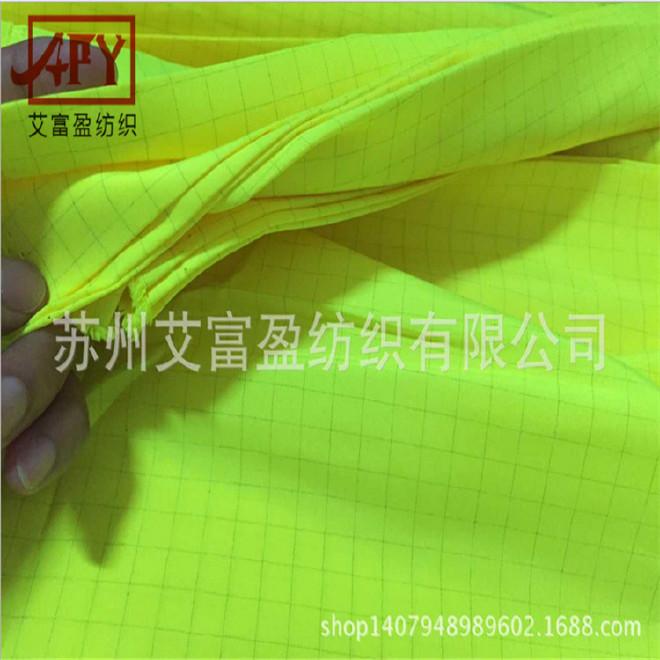 厂家批发75d150D 0.5格子导电荧光黄工装面料en20471标准防水图片