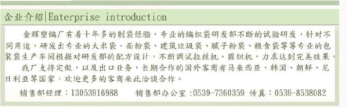 碳黑色��袋批�l�~粉袋65*110�S敏~粉蛇皮袋包�b50公斤粉末袋示例�D21