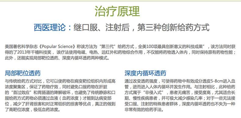 南京炮苑骨質增生儀NPD-5AS 離子導入儀 中醫定向透藥儀示例圖15