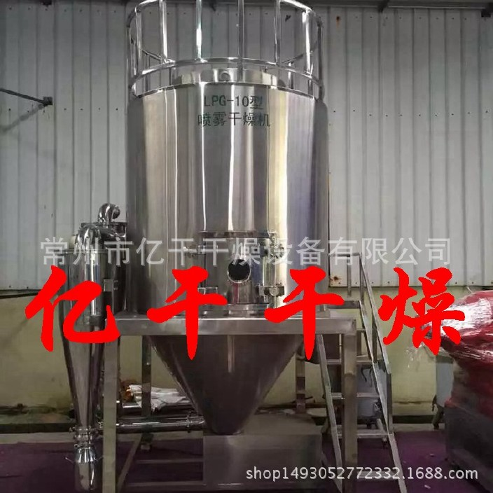 鱼溶浆蛋专用喷雾干燥机 干燥机 喷雾干燥机烘干设备图片